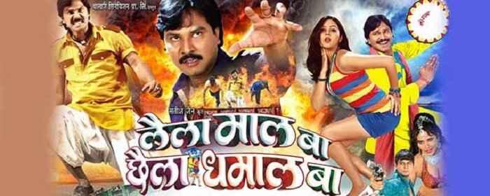 Bhojpuri Films Released Between 1950 To 2020 Educratsweb