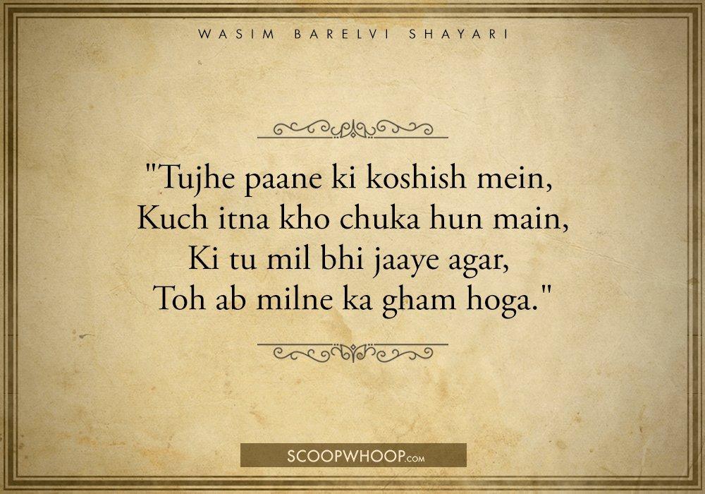 15 Shayaris By Wasim Barelvi That Beautifully Express The