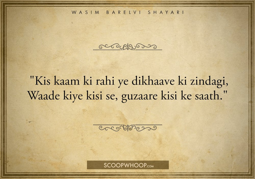 15 Shayaris By Wasim Barelvi That Beautifully Express The