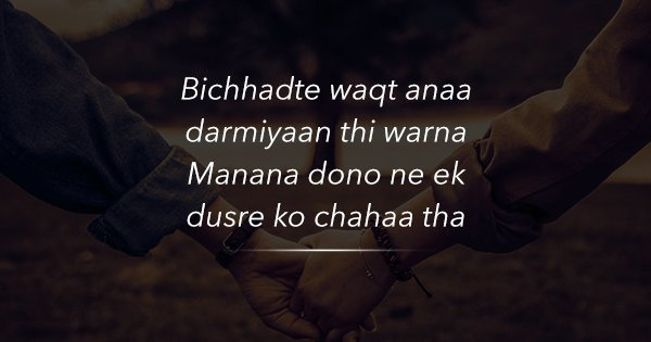 21 Shayaris On 'Darmiyaan', Everything That Comes Between You & The People You Hold Dear