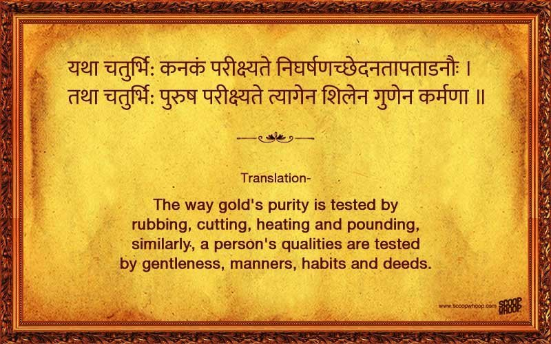 25 Sanskrit Shlokas That Help Understand The Deeper Meaning Of Life
