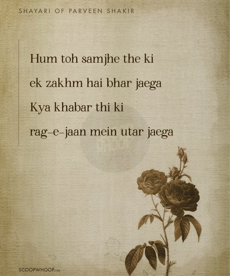 21 Shayaris By Parveen Shakir That Beautifully Express The Pain Of